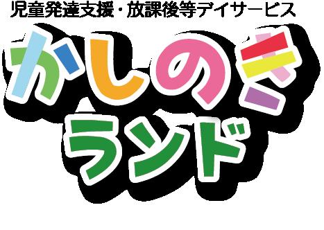 かしのきランド|長崎県大村市 児童発達支援・放課後等デイサービス